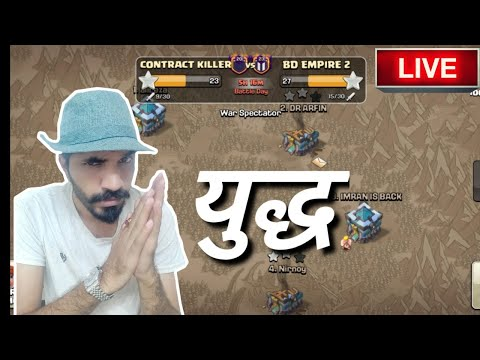 Live War…INDIA VS BANGLADESH….CLASH OF CLANS…COC….