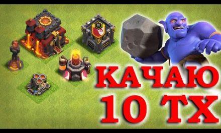 Фармим на 10 тх / Clash of Clans (читай описание)