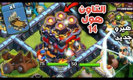 تحديث التاون هول 14   كلاش اوف كلانس TH14 update Clash of clans